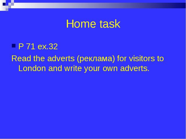 Home task P 71 ex.32 Read the adverts (реклама) for visitors to London and wr...