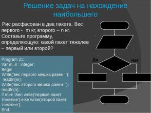 Решение задач на нахождение наибольшего Рис расфасован в два пакета. Вес перв