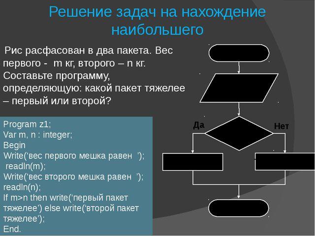 Решение задач на нахождение наибольшего Рис расфасован в два пакета. Вес перв...
