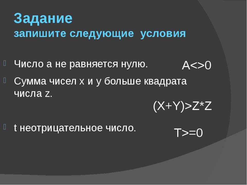 Задание запишите следующие условия Число а не равняется нулю. Сумма чисел...