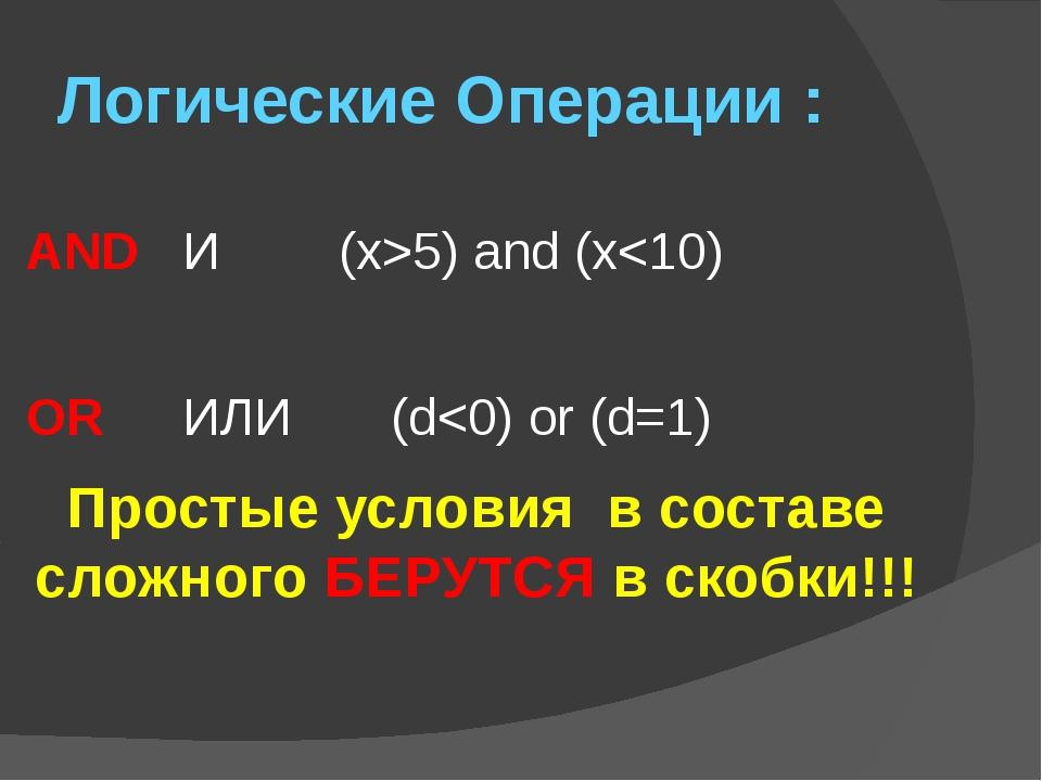 Логические Операции : AND И(x>5) and (x