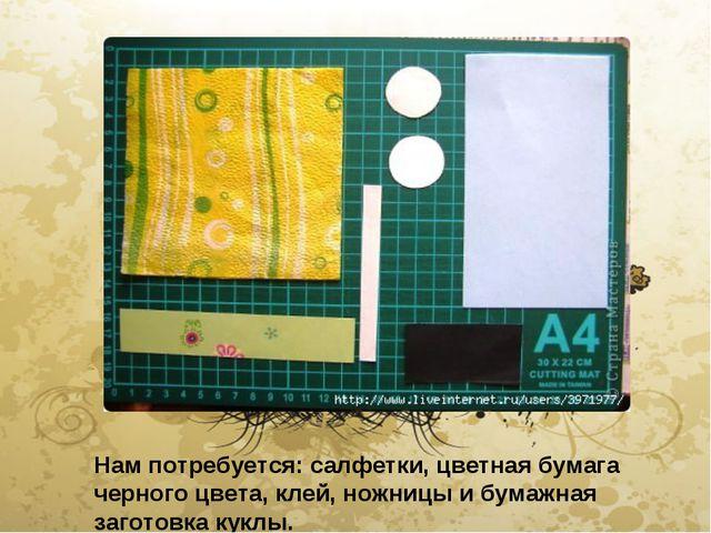 Нам потребуется: салфетки, цветная бумага черного цвета, клей, ножницы и бума...