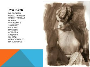 РОССИЯ В РОССИИ В ОБЛАСТИ МОДЫ ОРИЕНТИРОВАЛИСЬ НА ФРАНЦИЮ. В 1860 ГОДУ РУССКИ
