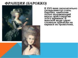 ФРАНЦИЯ (БАРОККО) В XVII веке окончательно складывается стиль барокко, наибол