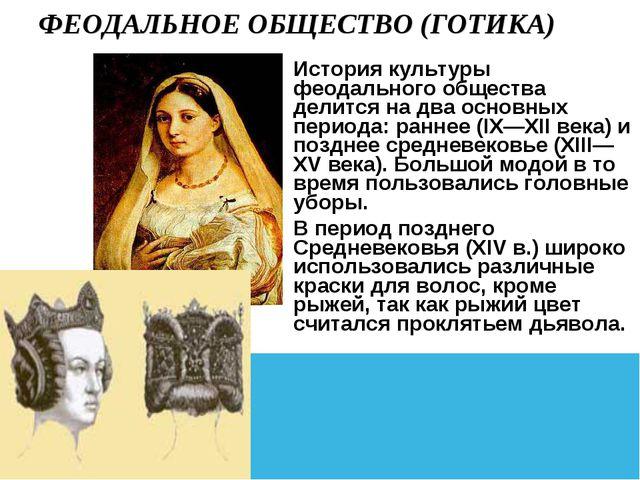 ФЕОДАЛЬНОЕ ОБЩЕСТВО (ГОТИКА) История культуры феодального общества делится на...