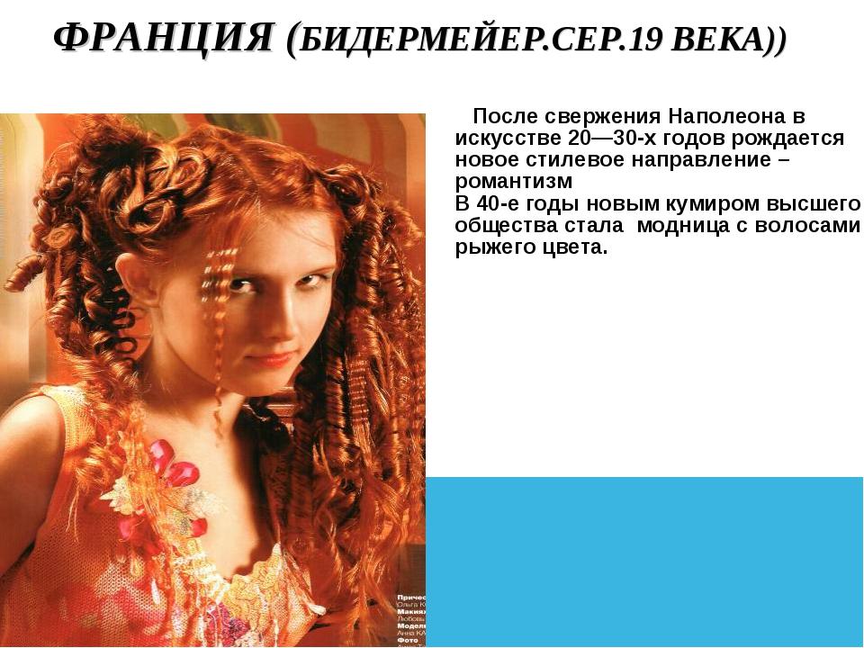 ФРАНЦИЯ (БИДЕРМЕЙЕР.СЕР.19 ВЕКА)) После свержения Наполеона в искусстве 20—30...
