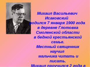 Михаил Васильевич Исаковский родился 7 января 1900 года в деревне Глотовка См