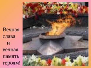 Вечная слава и вечная память героям!