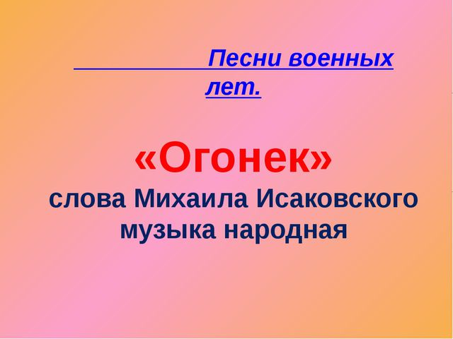Песни военных лет. «Огонек» слова Михаила Исаковского музыка народная