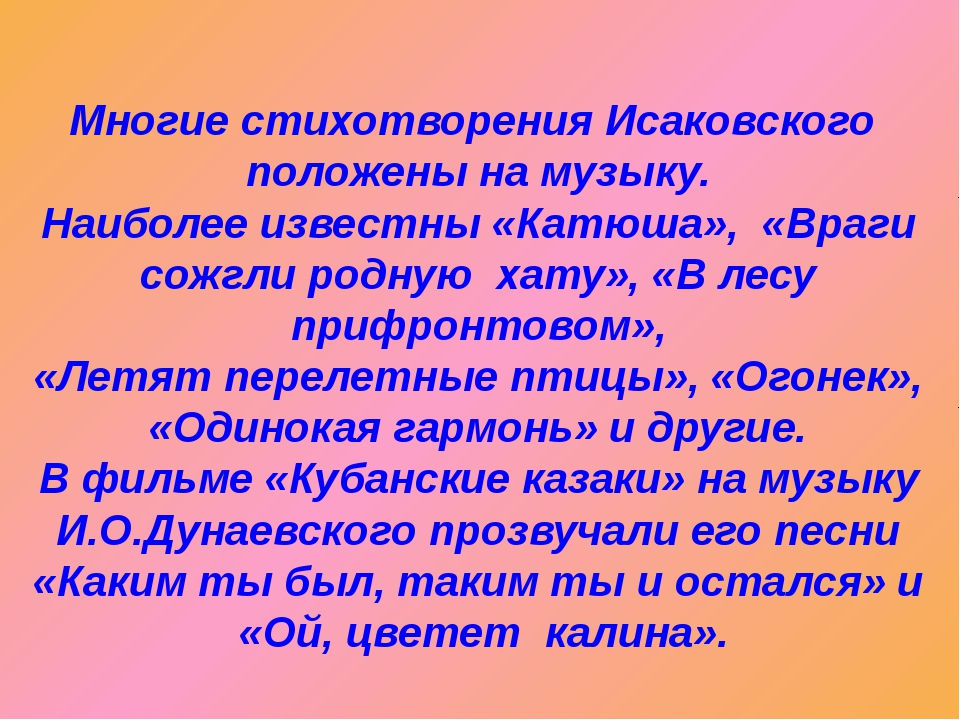 Многие стихотворения Исаковского положены на музыку. Наиболее известны «Катюш...