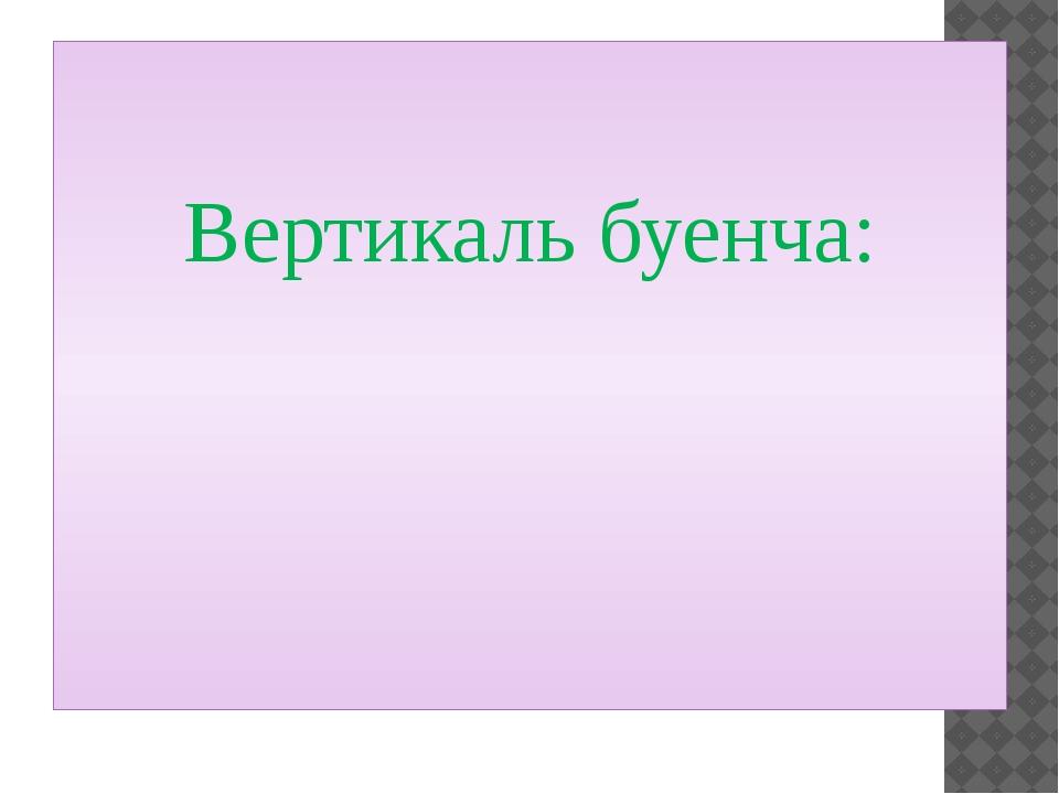 Вертикаль буенча: