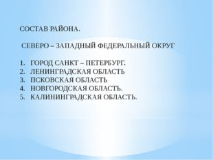 СОСТАВ РАЙОНА. СЕВЕРО – ЗАПАДНЫЙ ФЕДЕРАЛЬНЫЙ ОКРУГ ГОРОД САНКТ – ПЕТЕРБУРГ. Л