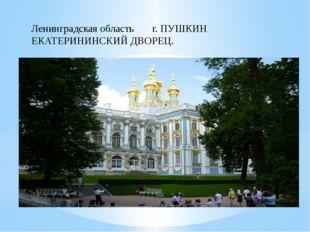 Ленинградская область г. ПУШКИН ЕКАТЕРИНИНСКИЙ ДВОРЕЦ.