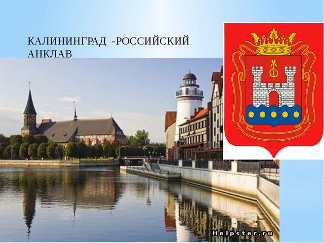КАЛИНИНГРАД -РОССИЙСКИЙ АНКЛАВ