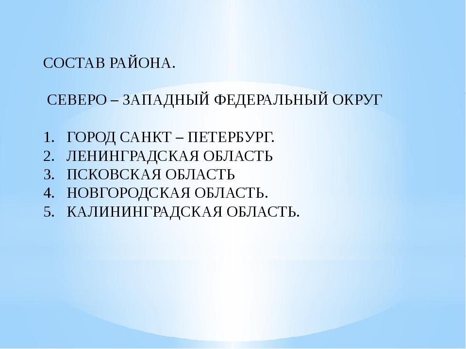 СОСТАВ РАЙОНА. СЕВЕРО – ЗАПАДНЫЙ ФЕДЕРАЛЬНЫЙ ОКРУГ ГОРОД САНКТ – ПЕТЕРБУРГ. Л...