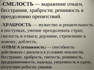 -ХРАБРОСТЬ — мужество и решительность в поступках, умение преодолевать страх;