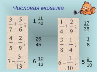Числовая мозаика 26 45 17 36 1 8