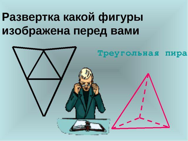 Треугольная пирамида Развертка какой фигуры изображена перед вами