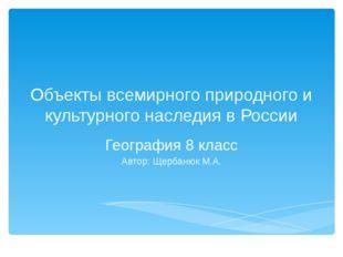 Объекты всемирного природного и культурного наследия в России География 8 кла