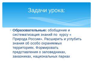 Образовательные: обобщение и систематизация знаний по курсу « Природа России»