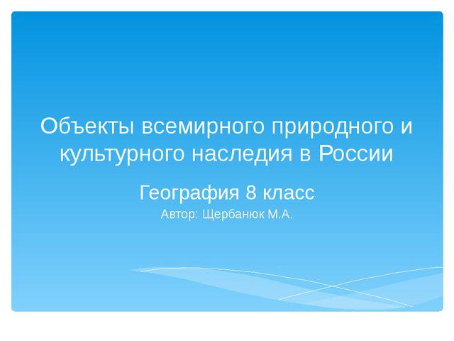 Объекты всемирного природного и культурного наследия в России География 8 кла...