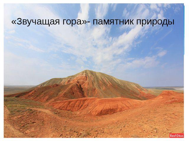 «Звучащая гора»- памятник природы