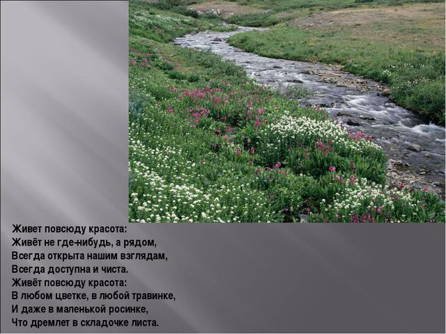 Живет повсюду красота: Живёт не где-нибудь, а рядом, Всегда открыта...