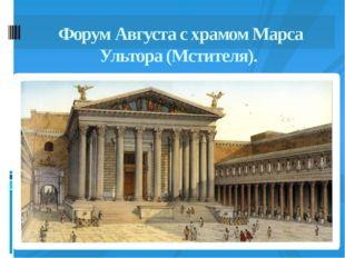 Форум Августа с храмом Марса Ультора (Мстителя).