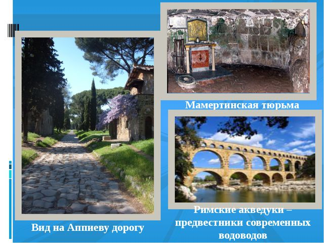 Вид на Аппиеву дорогу Мамертинская тюрьма Римские акведуки – предвестники сов...