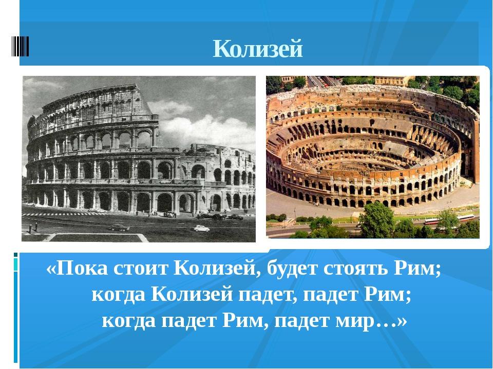 Колизей «Пока стоит Колизей, будет стоять Рим; когда Колизей падет, падет Рим...