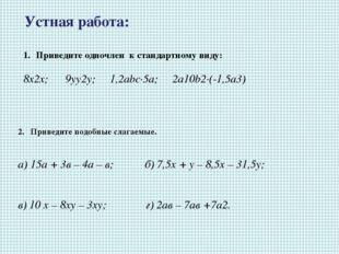 Устная работа: Приведите одночлен к стандартному виду: 8х2х; 9уу2у; 1,2аbс·5а