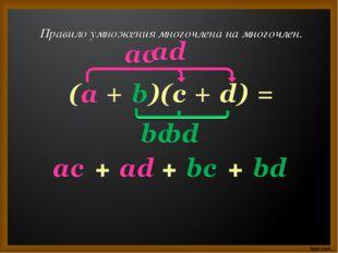 Правило умножения многочлена на многочлен.