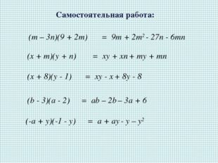 Самостоятельная работа: (m – 3n)(9 + 2m) (x + m)(y + n) (x + 8)(y - 1) (-a +