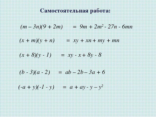 Самостоятельная работа: (m – 3n)(9 + 2m) (x + m)(y + n) (x + 8)(y - 1) (-a +...