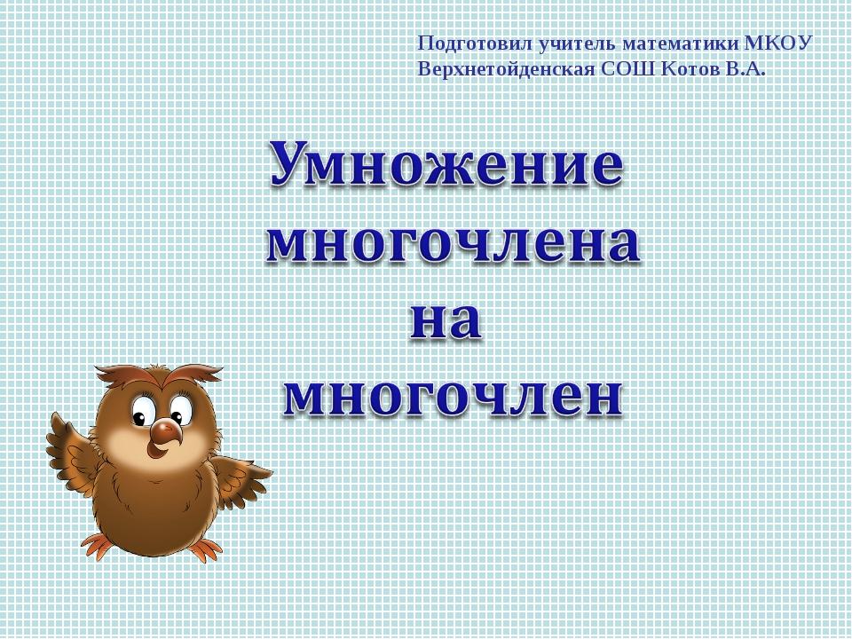 Подготовил учитель математики МКОУ Верхнетойденская СОШ Котов В.А.