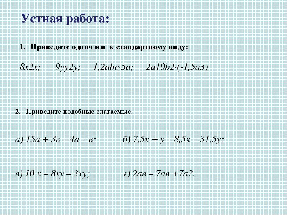 Устная работа: Приведите одночлен к стандартному виду: 8х2х; 9уу2у; 1,2аbс·5а...