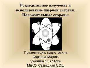 Радиоактивное излучение и использование ядерной энергии. Положительные сторон