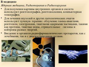 В медицине Ядерная медицина, Радиотерапия и Радиохирургия Для получения карти