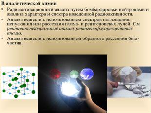В аналитической химии Радиоактивационный анализ путем бомбардировки нейтронам