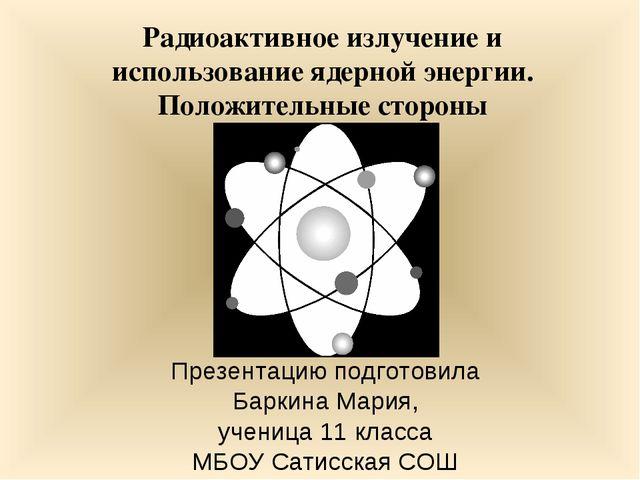 Радиоактивное излучение и использование ядерной энергии. Положительные сторон...