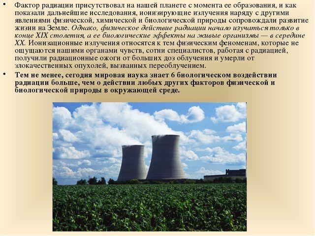 Фактор радиации присутствовал на нашей планете с момента ее образования, и ка...