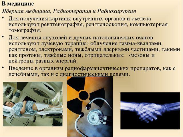 В медицине Ядерная медицина, Радиотерапия и Радиохирургия Для получения карти...