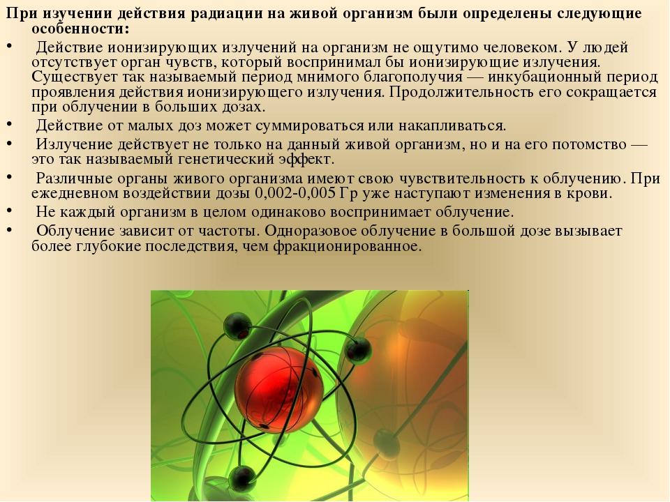 При изучении действия радиации на живой организм были определены следующие ос...