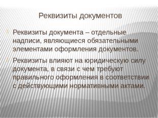 Реквизиты документов Реквизиты документа – отдельные надписи, являющиеся обяз