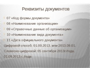 Реквизиты документов 07 «Код формы документа» 08 «Наименование организации» 0