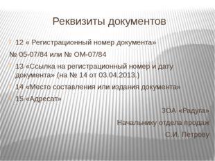 Реквизиты документов 12 « Регистрационный номер документа» № 05-07/84 или № О
