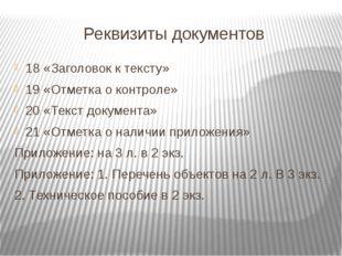 Реквизиты документов 18 «Заголовок к тексту» 19 «Отметка о контроле» 20 «Текс