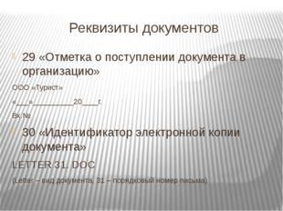 Реквизиты документов 29 «Отметка о поступлении документа в организацию» ООО «