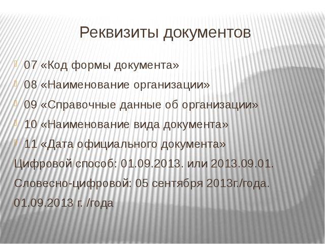 Реквизиты документов 07 «Код формы документа» 08 «Наименование организации» 0...