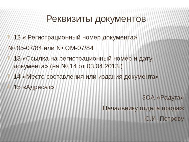 Реквизиты документов 12 « Регистрационный номер документа» № 05-07/84 или № О...